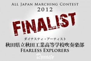 秋田県立秋田工業高等学校Fearless Explorers(秋田)